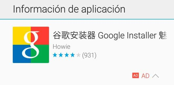 Google Installer meizu